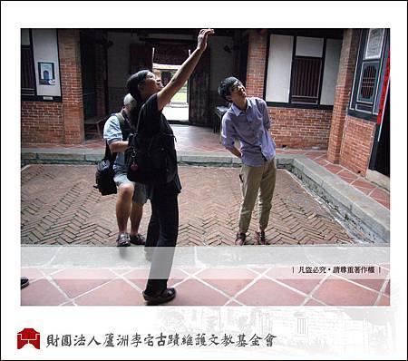 台南科大教授與夫人遊訪李宅5