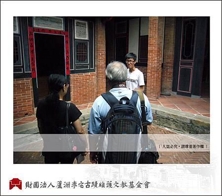 台南科大教授與夫人遊訪李宅6