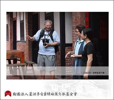 台南科大教授與夫人遊訪李宅8