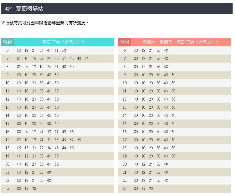 02單軌列車機場站 時刻表
