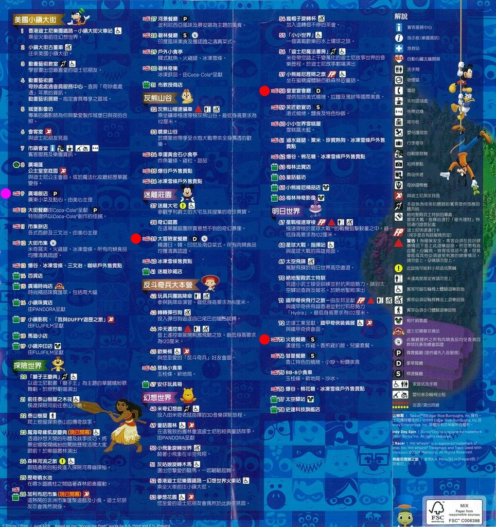 迪士尼地圖編號-餐廳用.jpg