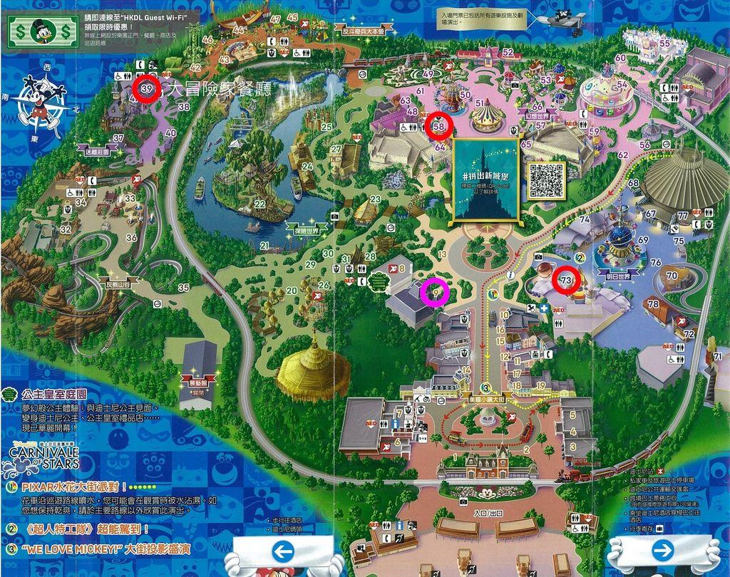 迪士尼地圖-餐廳用.jpg