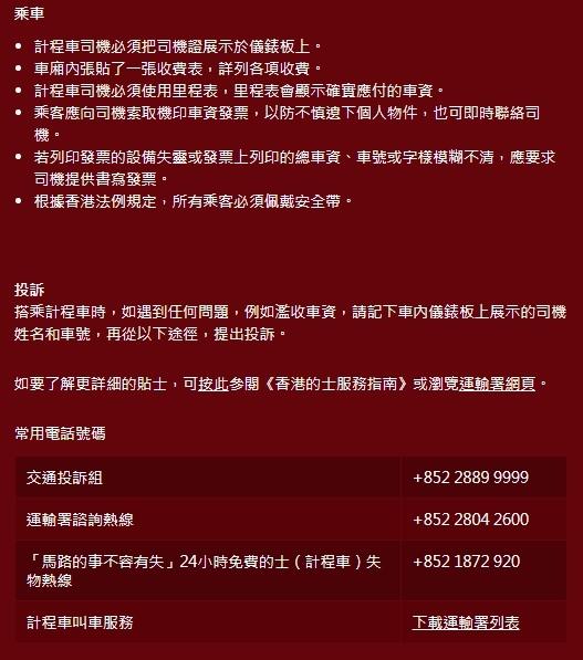 香港計程車資料.jpg