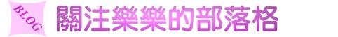 樂樂部落格02.jpg