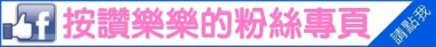 樂樂粉絲專頁02.jpg