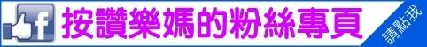 樂媽粉絲專頁02.jpg