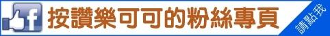 可可粉絲專頁02.jpg