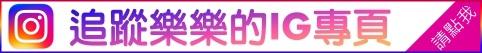 樂樂IG02.jpg