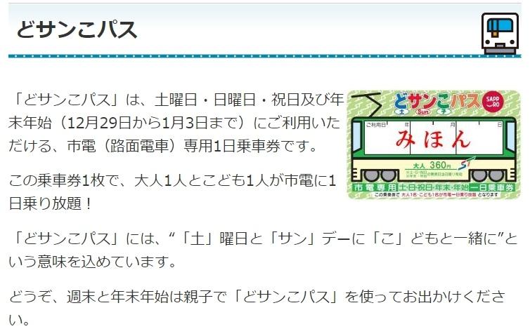 札幌電車假日一日乘車券樣式.jpg