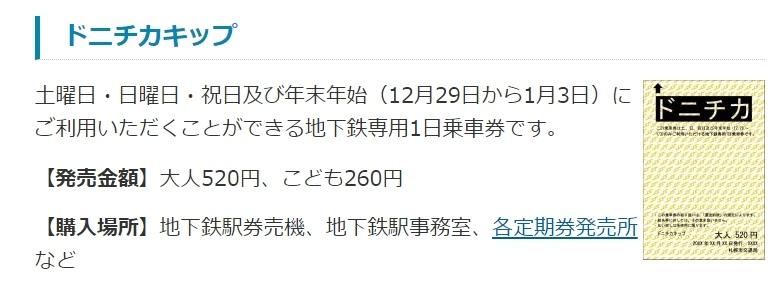 札幌地鐵假日一日乘車券樣式.jpg
