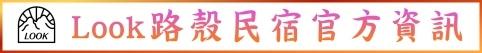 店家資料JPG檔路殼03.jpg