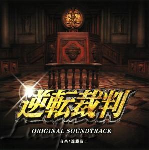映画 逆転裁判 オリジナル・サウンドトラック 音楽/遠藤浩二 (11)