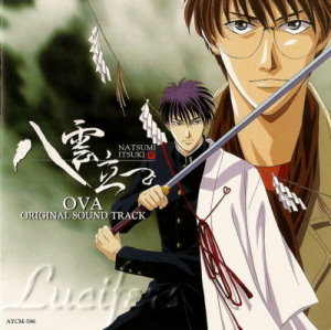 八雲立つ OVA OST (8).jpg