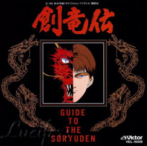 創竜伝-GUIDE TO THE SORYUDEN (9).jpg