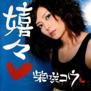 柴崎幸 - 嬉々(初回限定盤) (17).jpg
