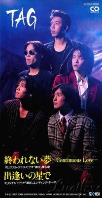 終われない夢-Continous Love-/出逢いの星で01.jpg