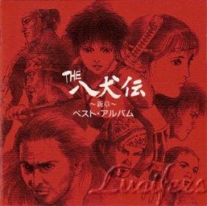 THE 八犬伝~新章~-best album (13).jpg