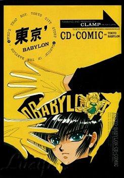東京BABYLON=COMIC+CD=CLAMP 限定生産.jpg