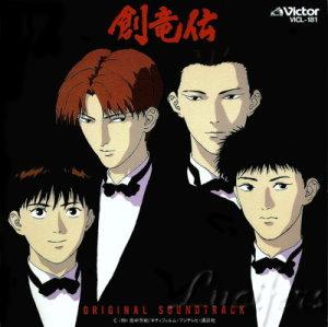 創竜伝 OVA OST (10).jpg