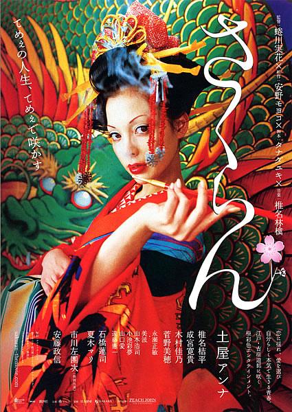 Sakuran-poster