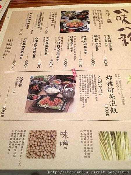 杏子日式豬排菜單