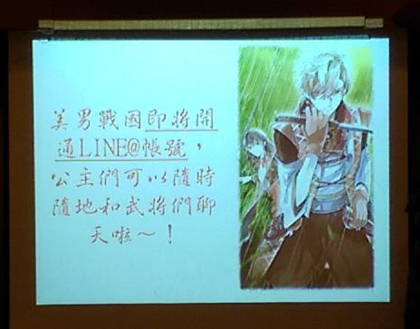 美男@Line.jpg