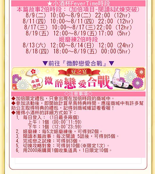 微醉戀愛合戰_05.png