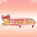 0820_戀愛的素顏_00.png