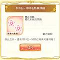 0820_戀愛的素顏_05-18.png