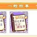 0829_秘密的幽會_一般故事_01.jpg