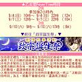 0903_政宗生日祭30.png