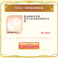 0913-傾注愛的方式_022.png