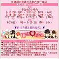 0913-傾注愛的方式_黃時.png