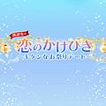 0917戀心策略~危險的祭典約會-01.png