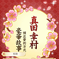 0917戀心策略~危險的祭典約會-04.png
