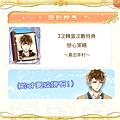 0917戀心策略~危險的祭典約會-07.png