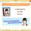 0917戀心策略~危險的祭典約會-09.png