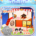 0917戀心策略~危險的祭典約會-010_03.png