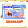0917戀心策略~危險的祭典約會-012.png