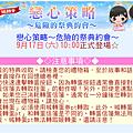 0917戀心策略~危險的祭典約會-0101.png