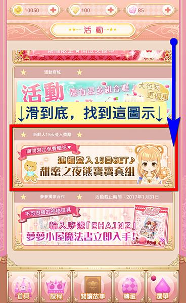 新人15日登入禮.png