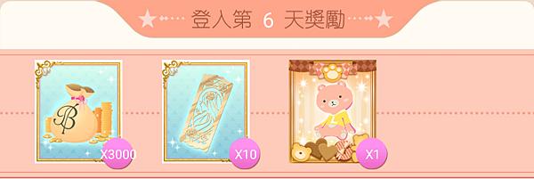新人15日登入禮-06.png