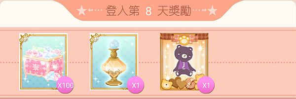 新人15日登入禮-08.png