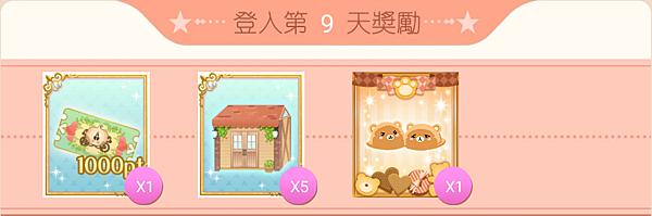 新人15日登入禮-09.png