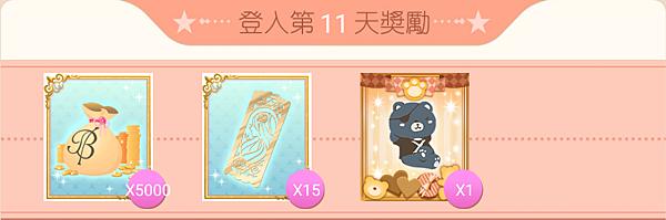 新人15日登入禮-11.png
