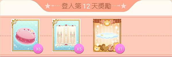 新人15日登入禮-12.png