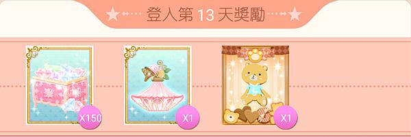 新人15日登入禮-13.png