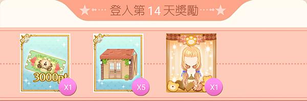 新人15日登入禮-14.png