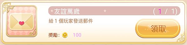 02.任務-給1個玩家發郵件.png