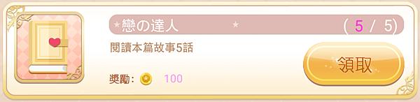 05.任務-閱讀本篇故事5話.png